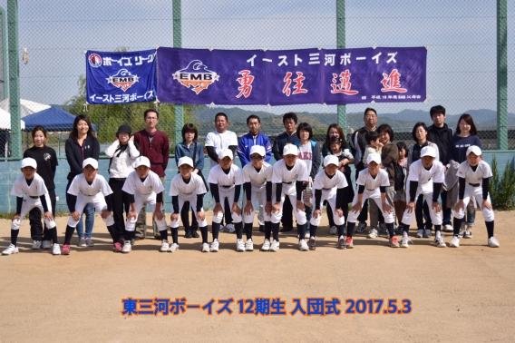 平成29年度入団式
